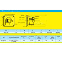 Центробежен вентилатор VENTS/VNL/100mm